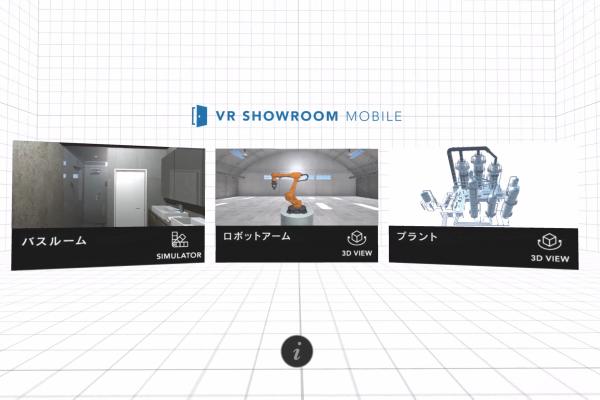 【VR】製造業・建築業向けシュミレーターVRアプリ